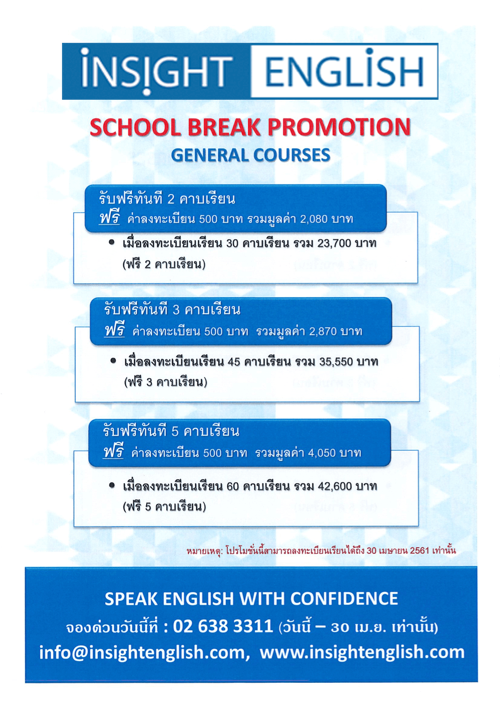 School Break Promotion_2018 - General Courses