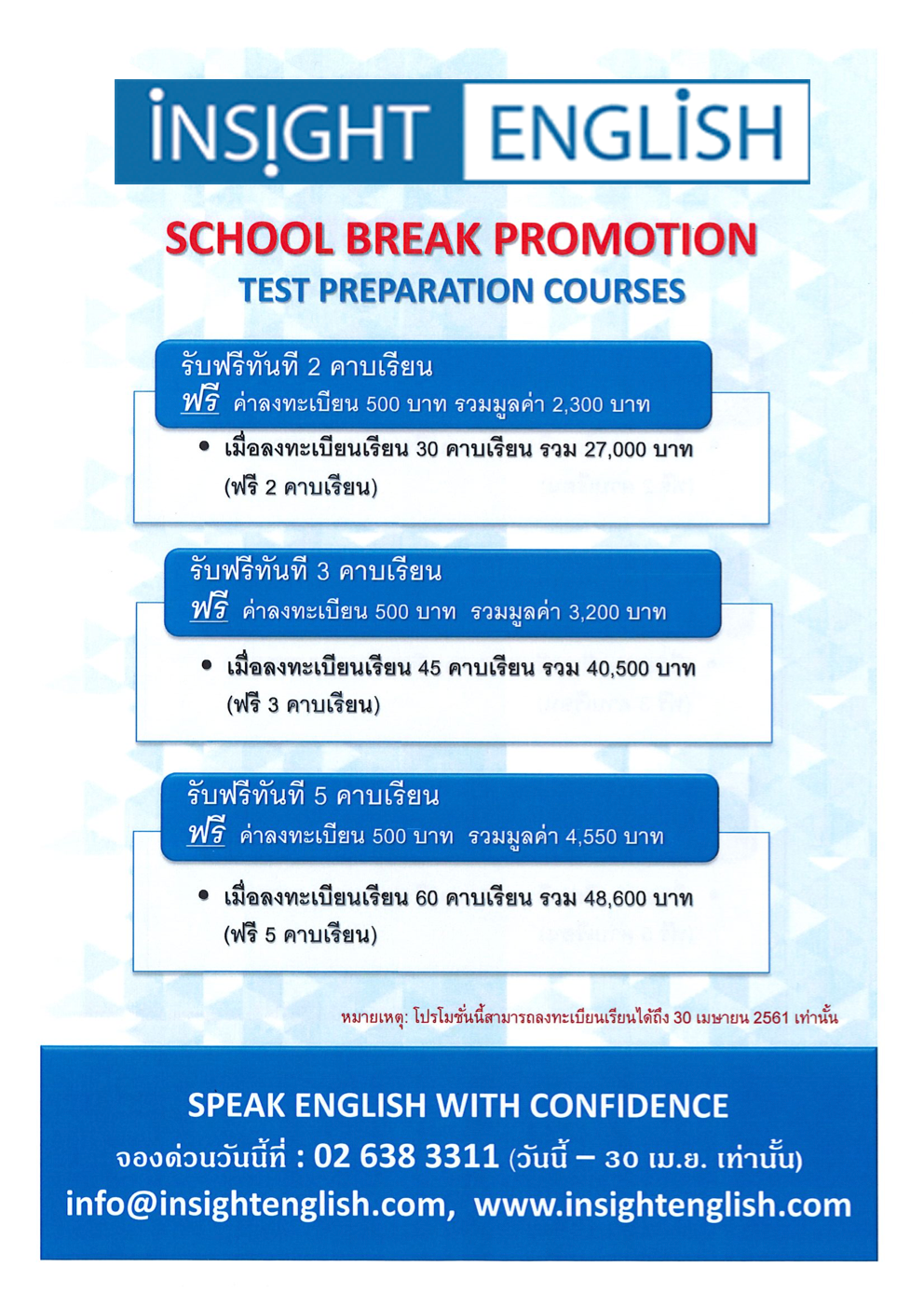 School Break Promotion_2018 - Test Preparation Courses