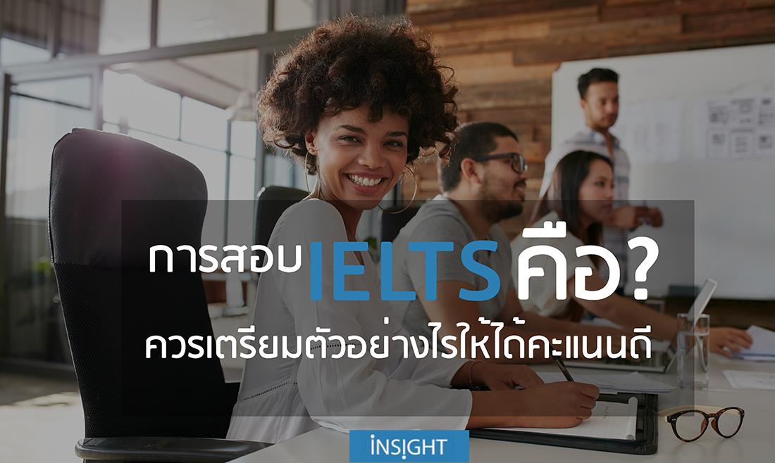 การสอบ IELTS คืออะไร ควรเตรียมตัวสอบ IELTSอย่างไรให้ได้คะแนนดี