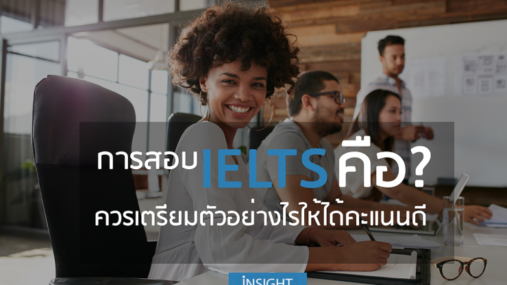 what IELTS is and how to get a good score
