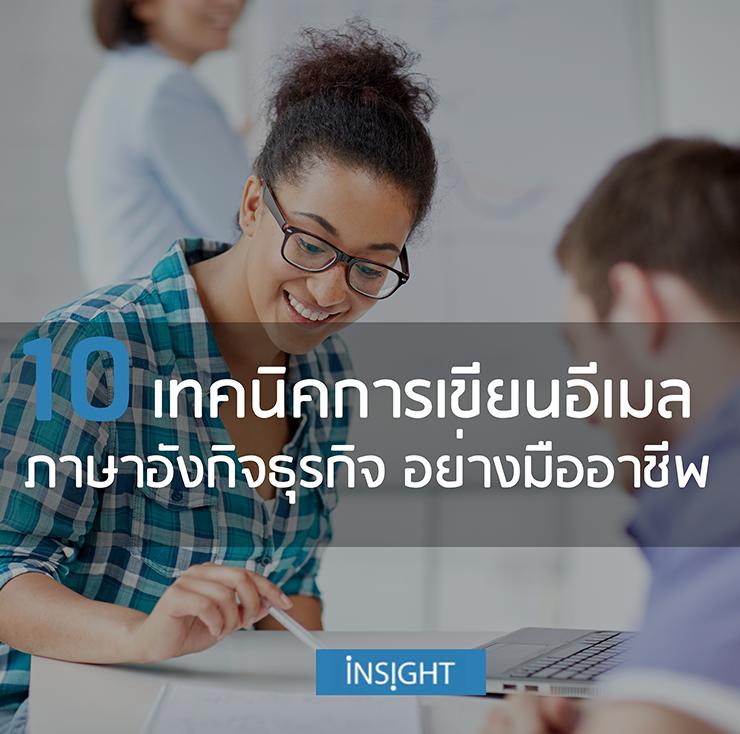 10-เทคนิคการเขียนอีเมลภาษาอังกฤษอย่างมืออาชีพ