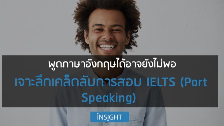 เจาะลึกเคล็ดลับการสอบ IELTS (Part Speaking)