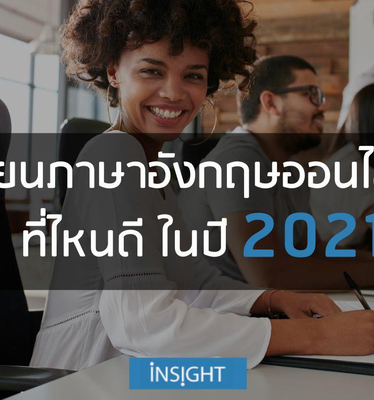 เรียนภาษาอังกฤษออนไลน์ ที่ไหนดี ในปี 2021