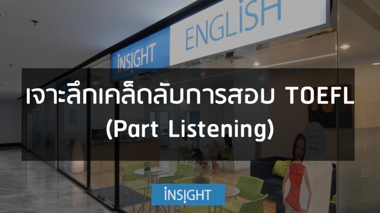 เจาะลึกเคล็ดลับการสอบ TOEFL Part Listening (การฟัง) พร้อมตัวอย่างข้อสอบ